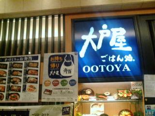 ootoya1308231