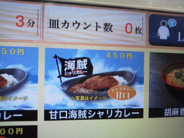 くら寿司1703253
