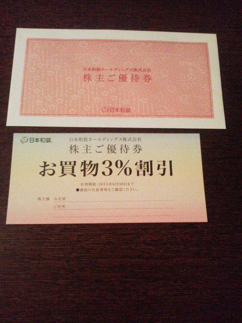 日本和装140915