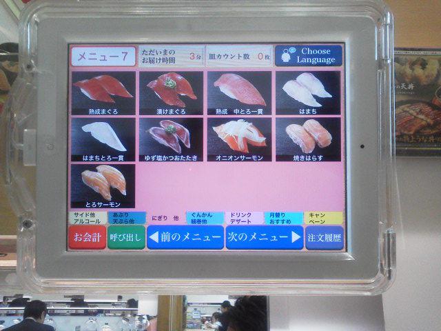 くら寿司1604202