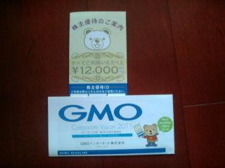 GMOインター110929