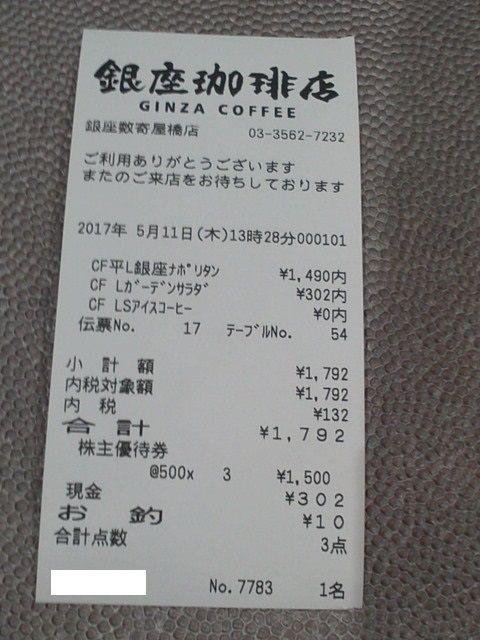 銀座17051110