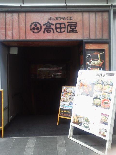 高田屋1606291