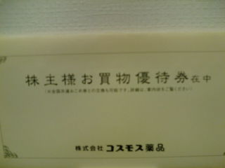 コスモス薬品1402131