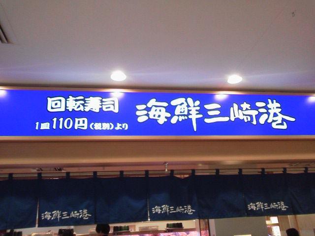 三崎丸1612111