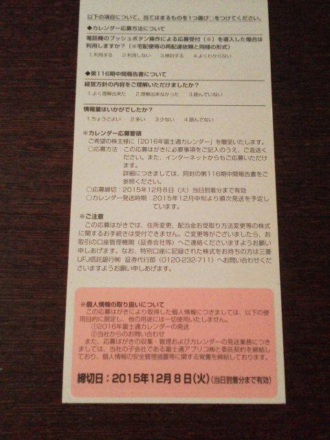 富士通1511262