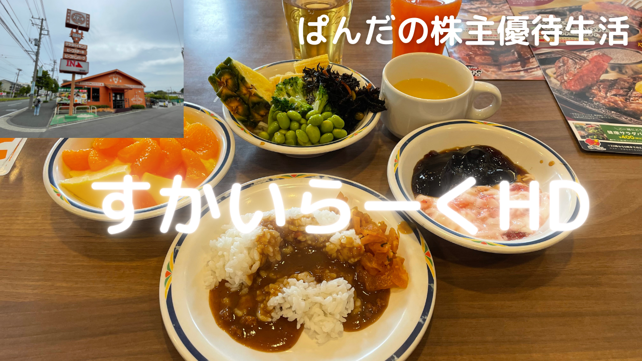 優待生活216
