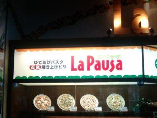ラパウザ1202221