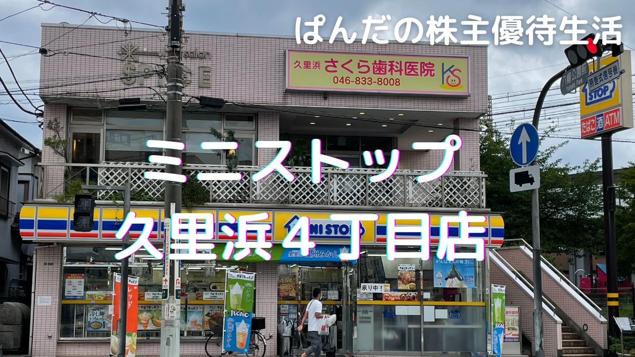 優待生活262