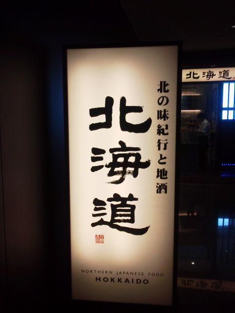 北海道1705261