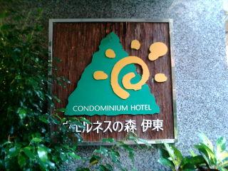 Hotel伊東100817