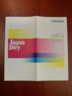 toppann1312191