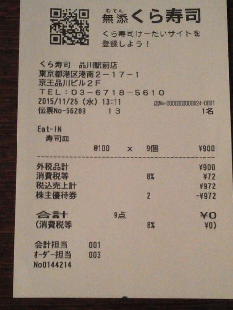 くら寿司1511259