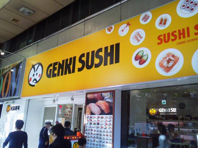 元気寿司1602141