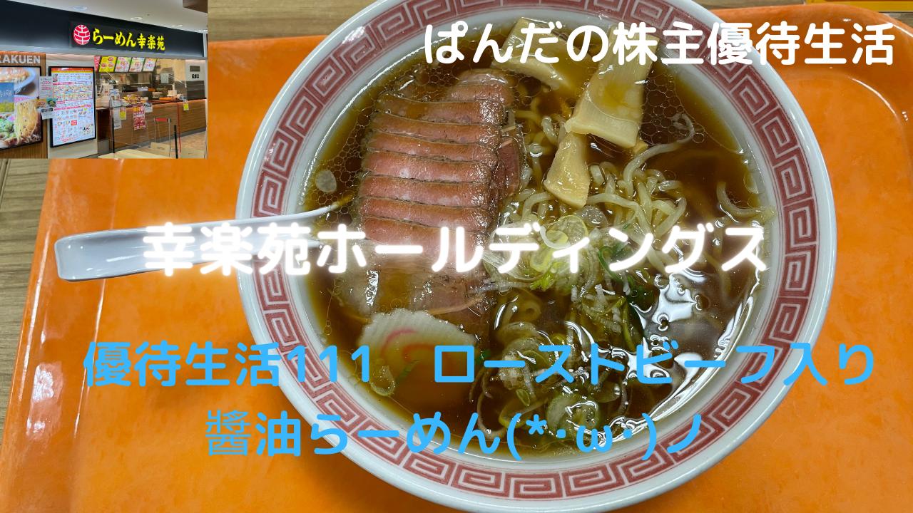 優待生活111