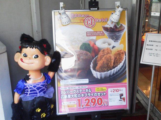 fujiya1410182