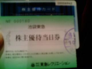 東急レク1005291