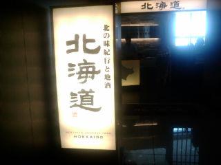 北海道1208301