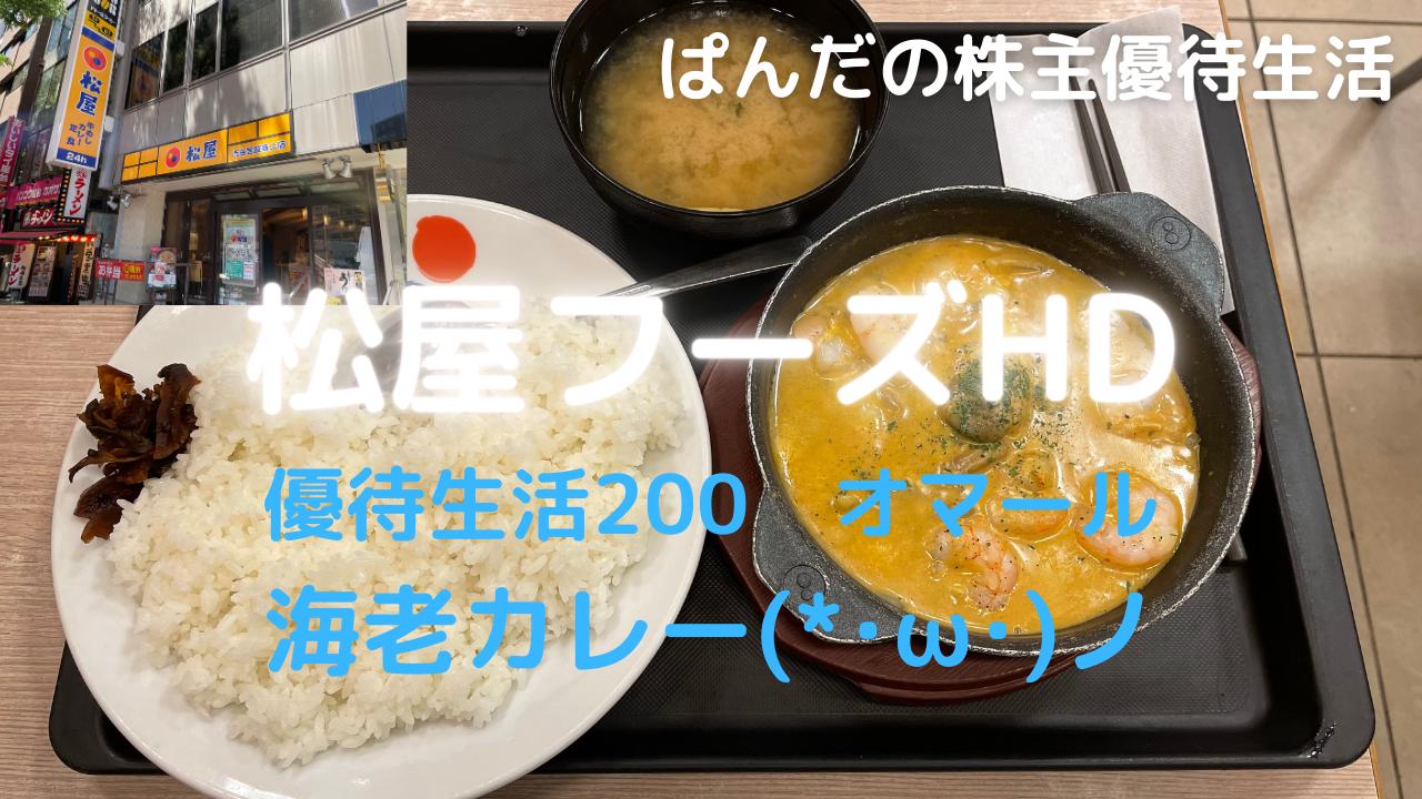 優待生活200