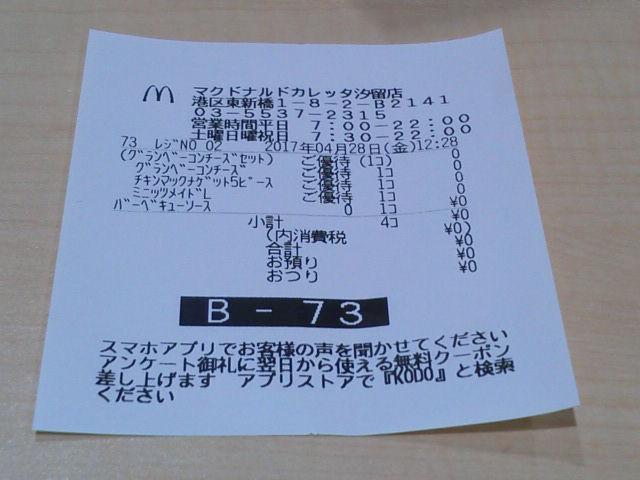 マクド1704285