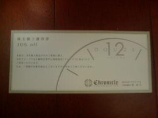 クロニクル1212282