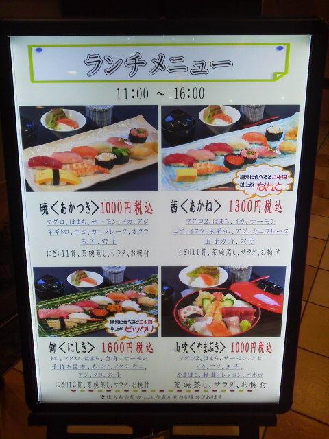 すし田1710091