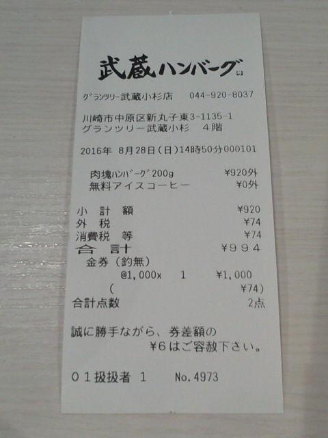 武蔵ハンバーグ1608286