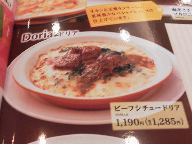 fujiya1410183