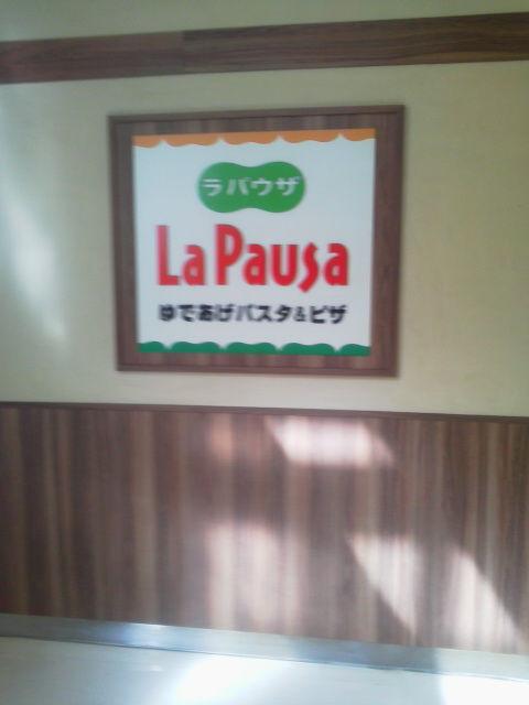 ラパウザ1604151