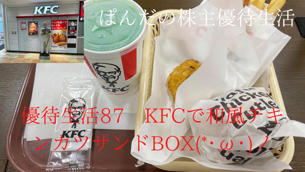 優待生活87