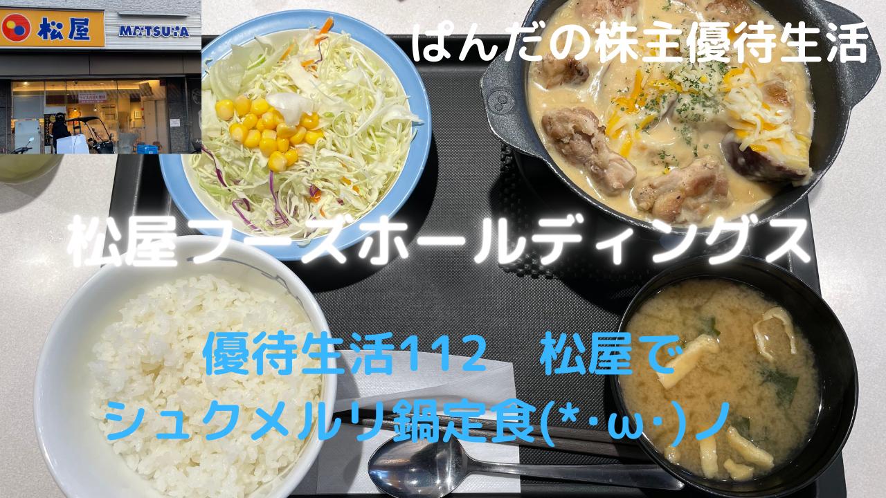 優待生活112