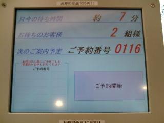 てっか丸1205273