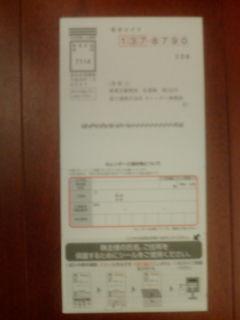 富士通1311251