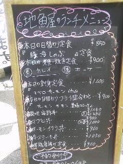 jizakanaya1407292