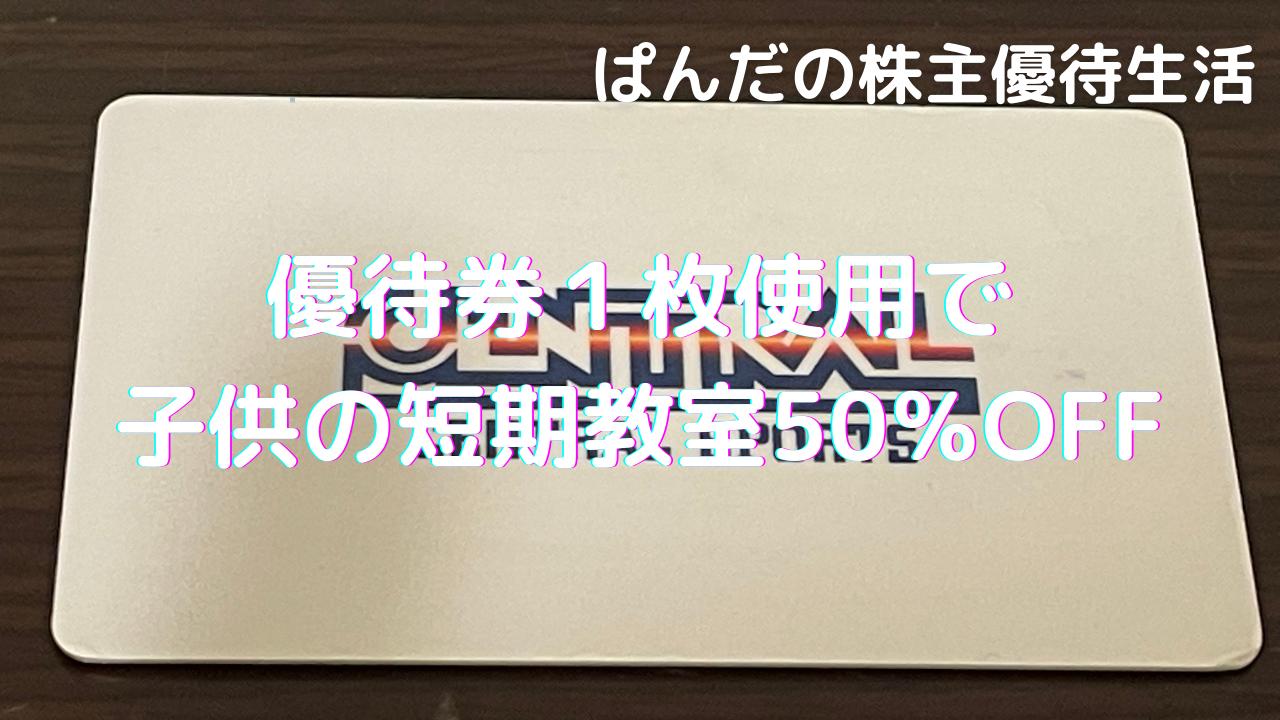 優待生活324