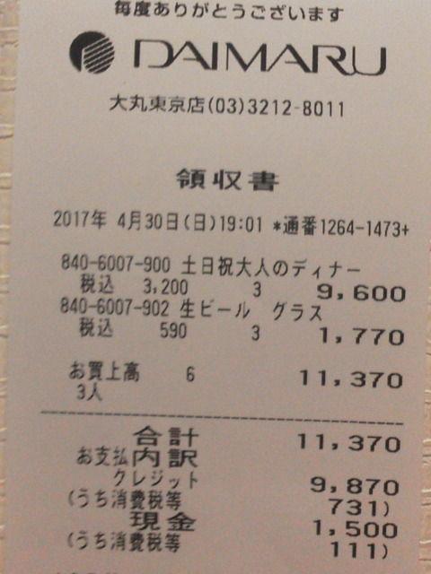 馳走三昧1704301