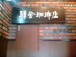 駅舎珈琲店1110202