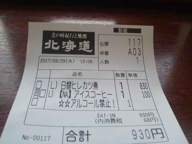 北海道1708299