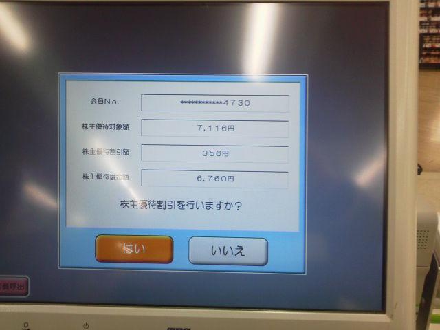 ダイエー1503292