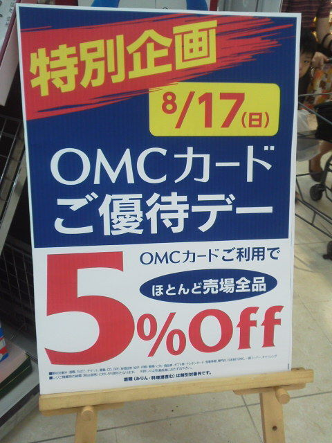 OMC1408171