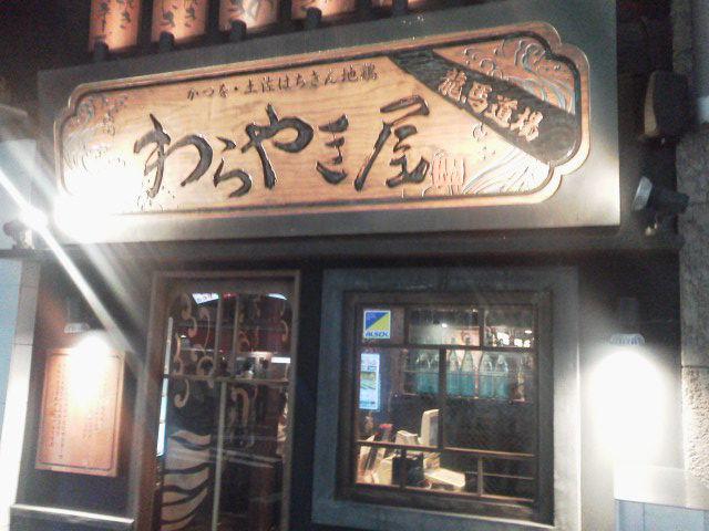 warayakiya1505281