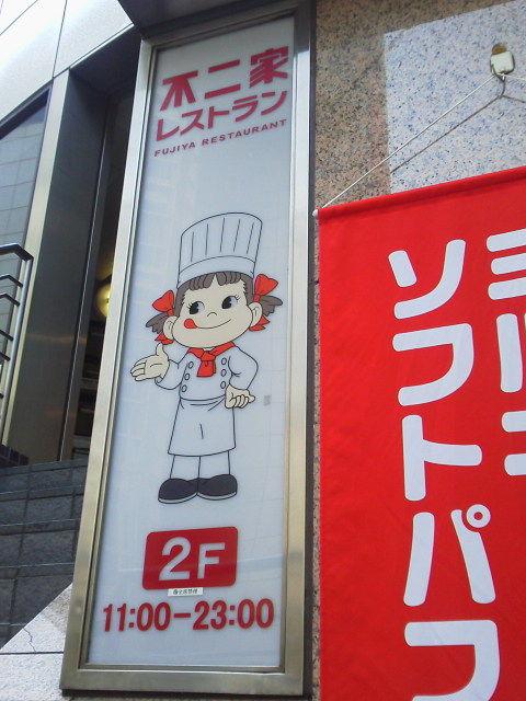 fujiya1410181