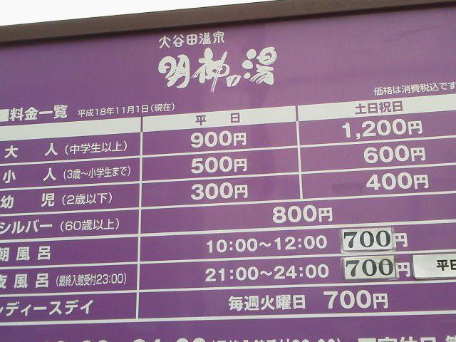 大谷田温泉1502082