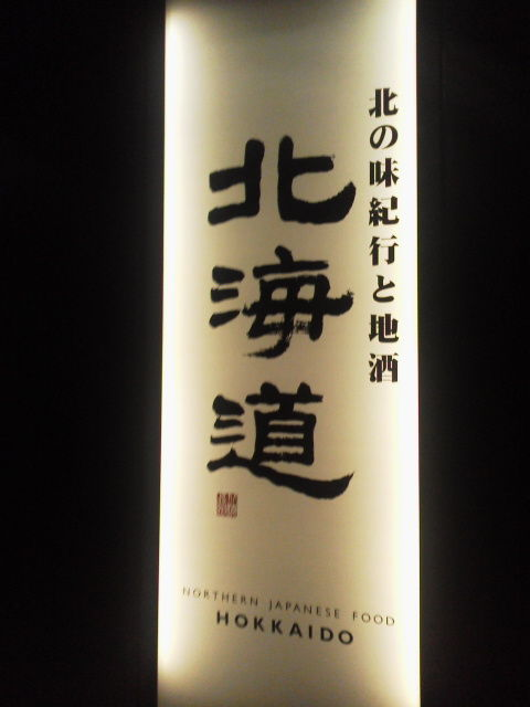 北海道1706211