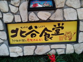 北谷食堂120409