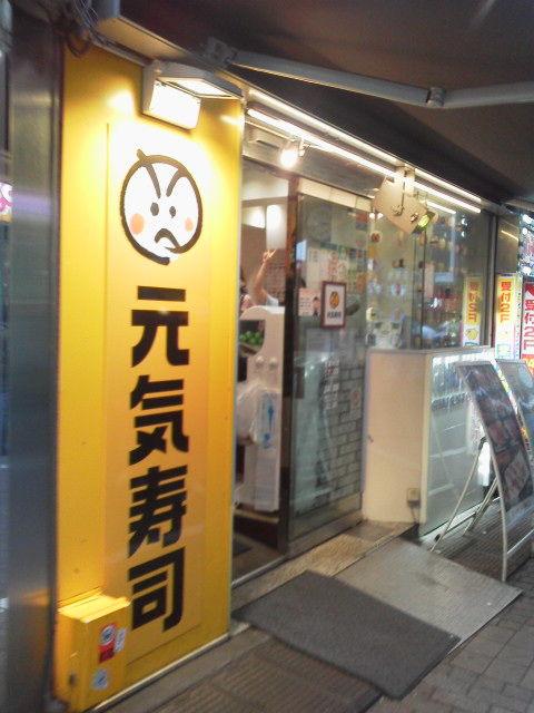 元気寿司1702051