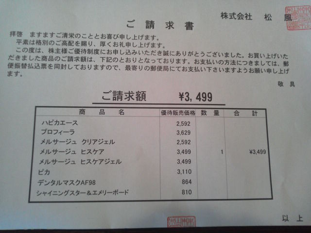 松風1507243