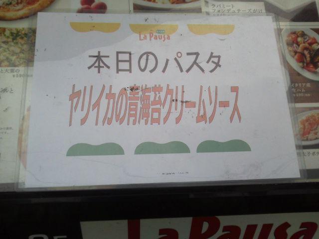 ラパウザ1505092