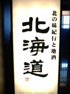 hokkaidou1402181
