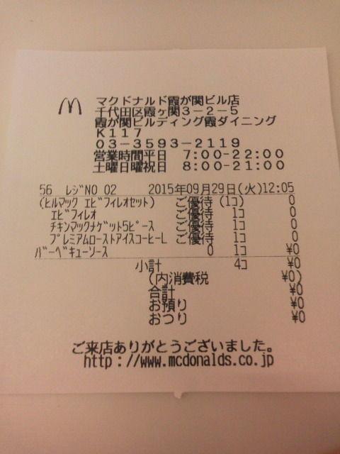 マクド1509294